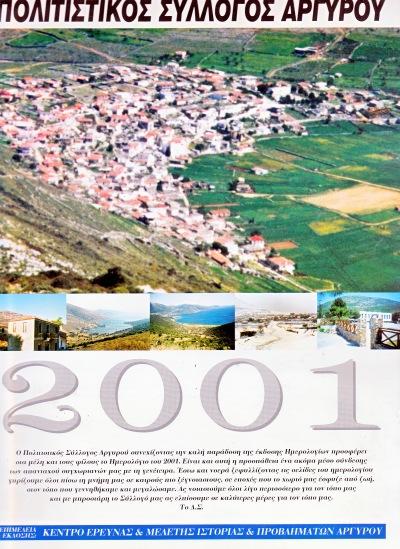 ημερολογιο 2001